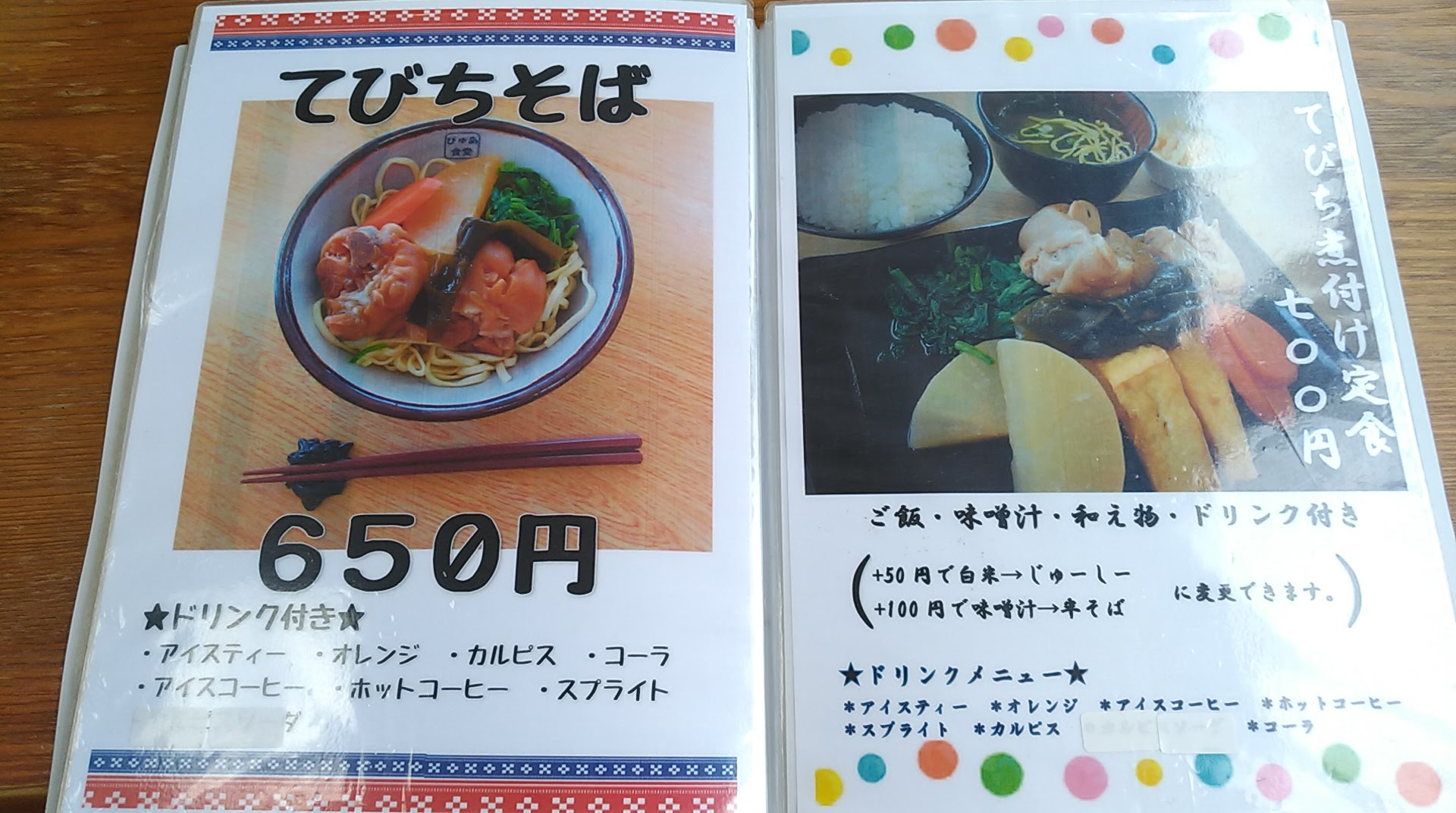 the menu of Pure shokudou 9