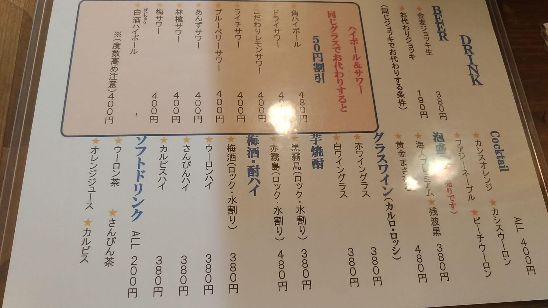The drink menu of Shinka 1