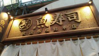 牧志公設市場の隣にあるカジュアルな魚寿司でほぼセンベロを試してみました