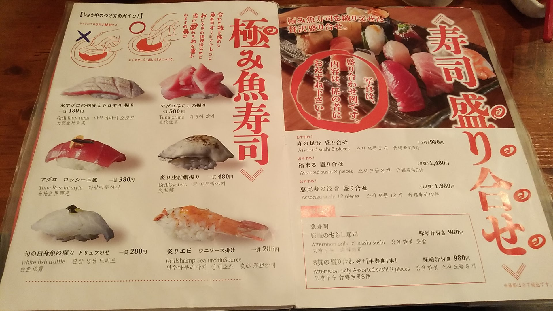 The menu of Sakana sushi 3