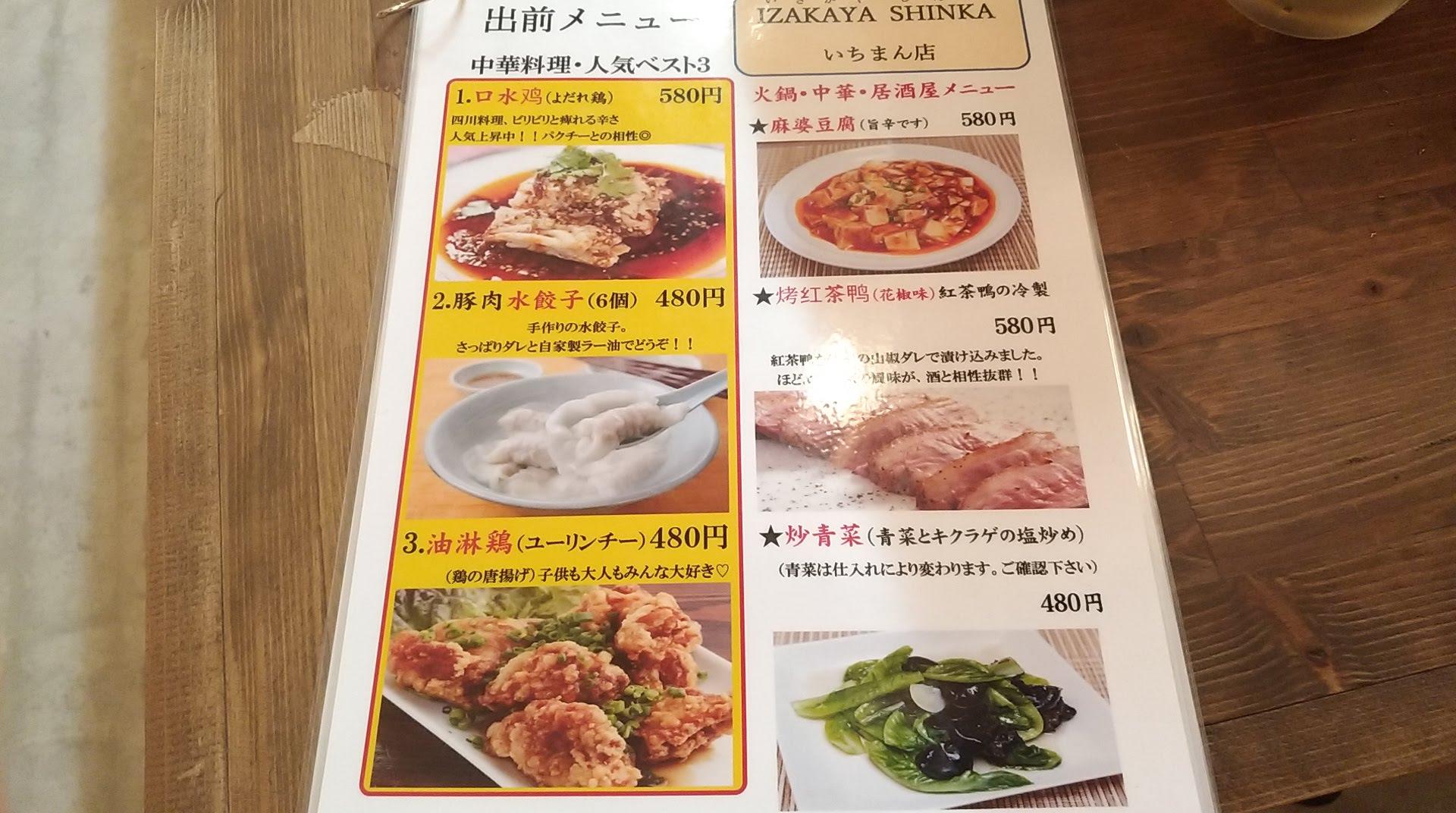 いちまん横丁SHINKAのフードメニュー 2