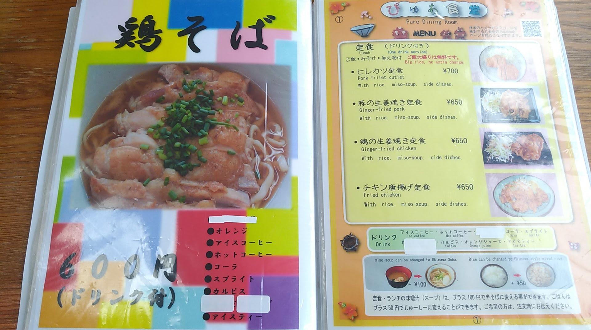 the menu of Pure shokudou 2