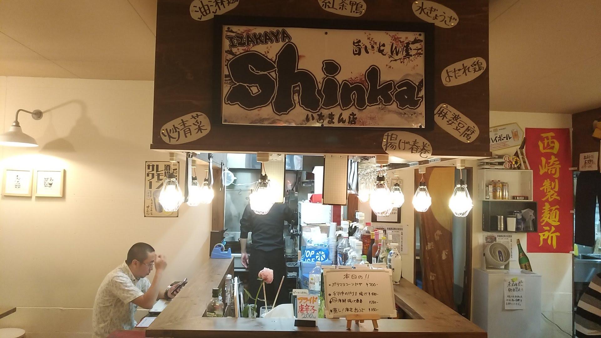 Ichiman Yokochou Shinka
