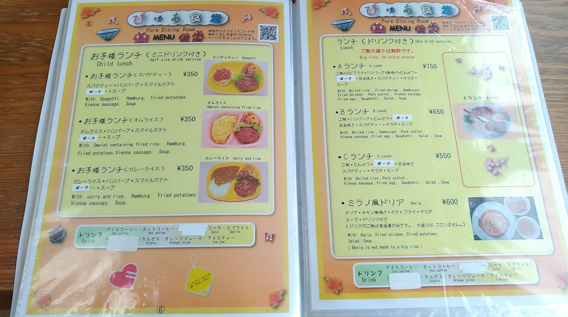 the menu of Pure shokudou 5