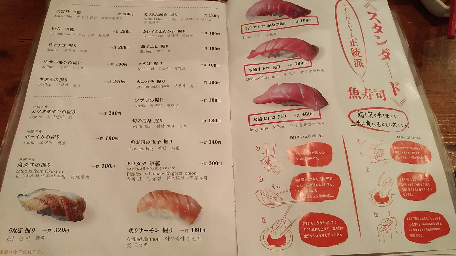 The menu of Sakana sushi 5
