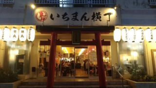 糸満市の新たな飲み屋街いちまん横丁に行ってみました