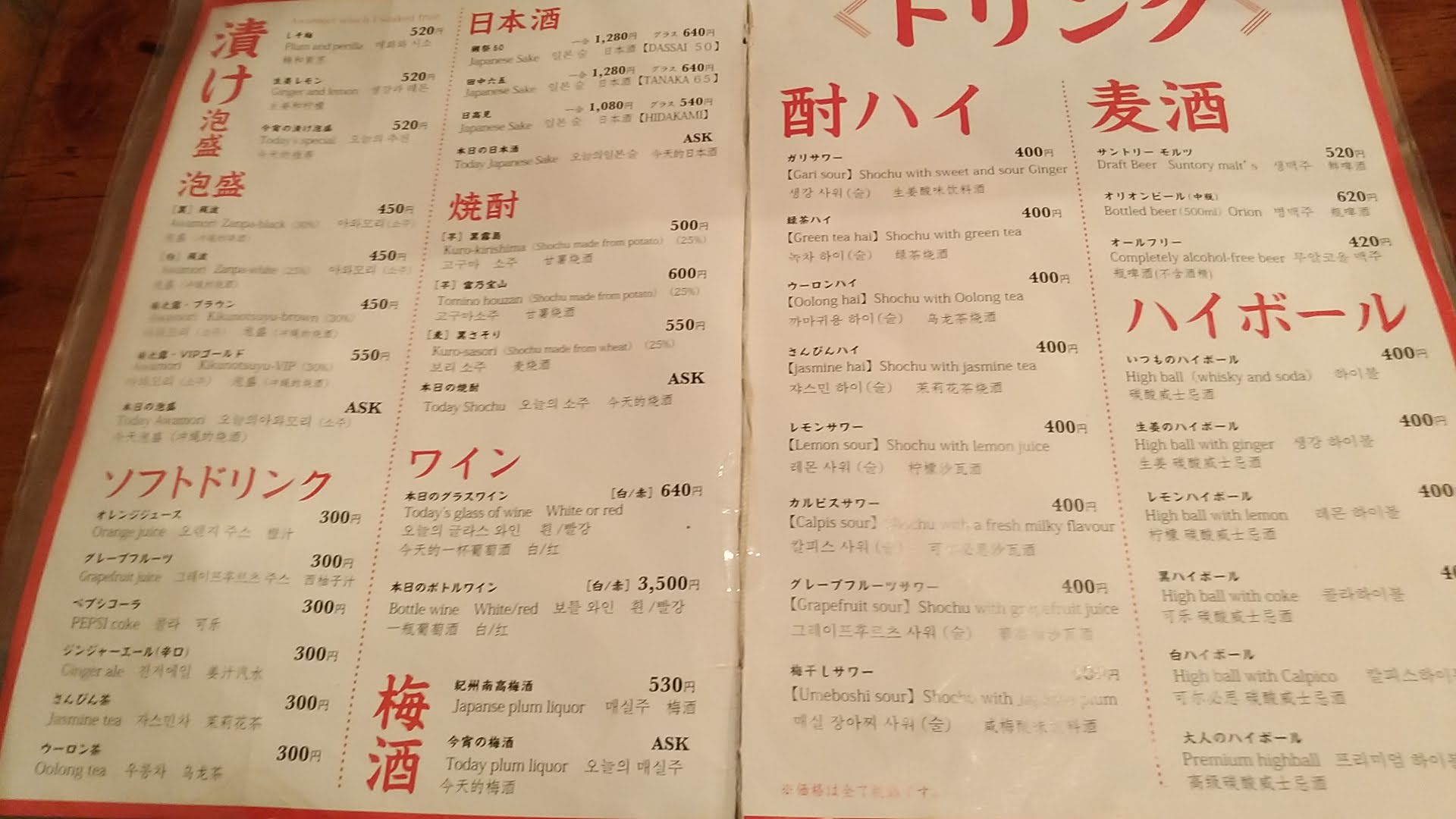 The drink menu of Sakana sushi