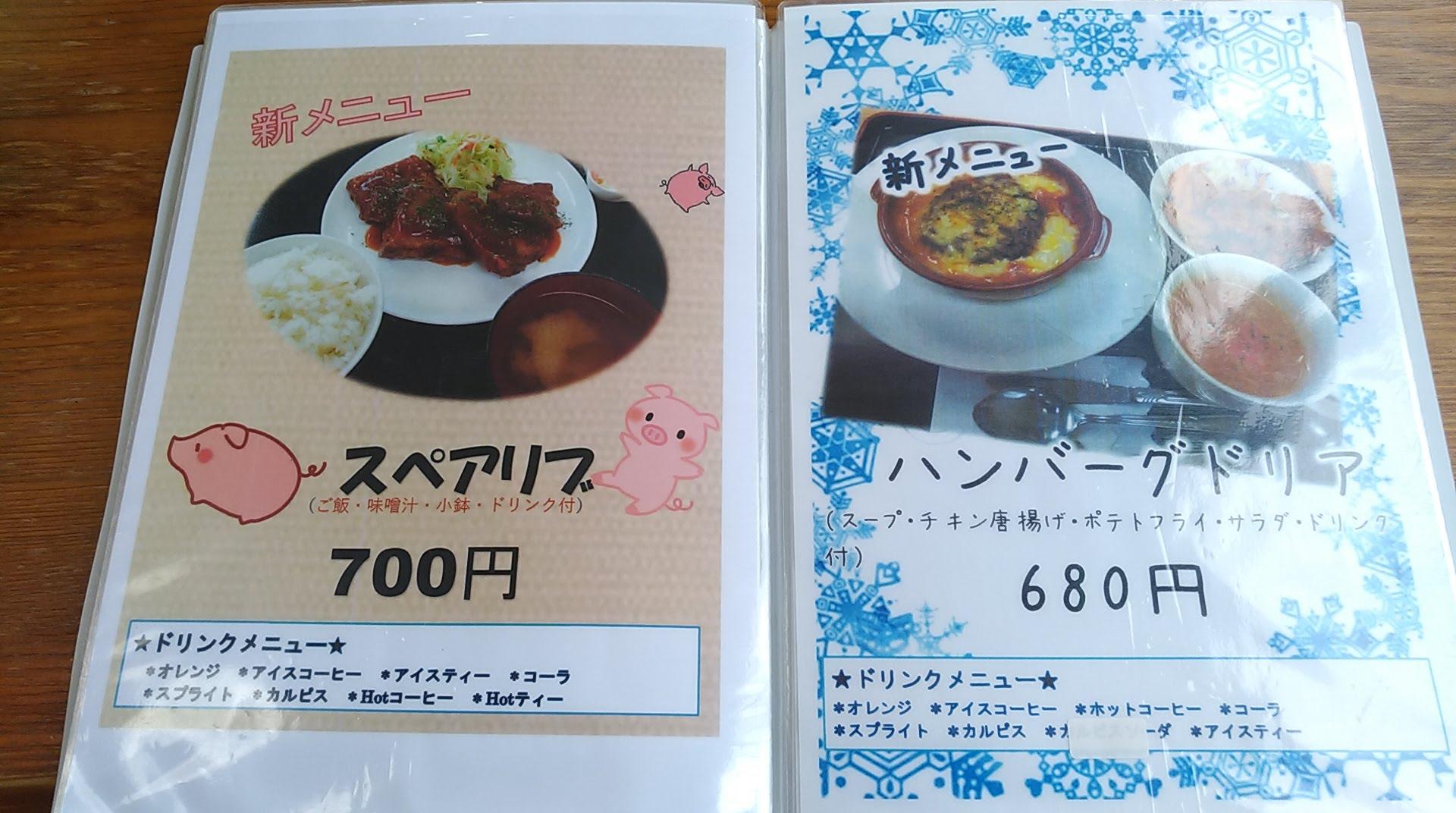 the menu of Pure shokudou 11