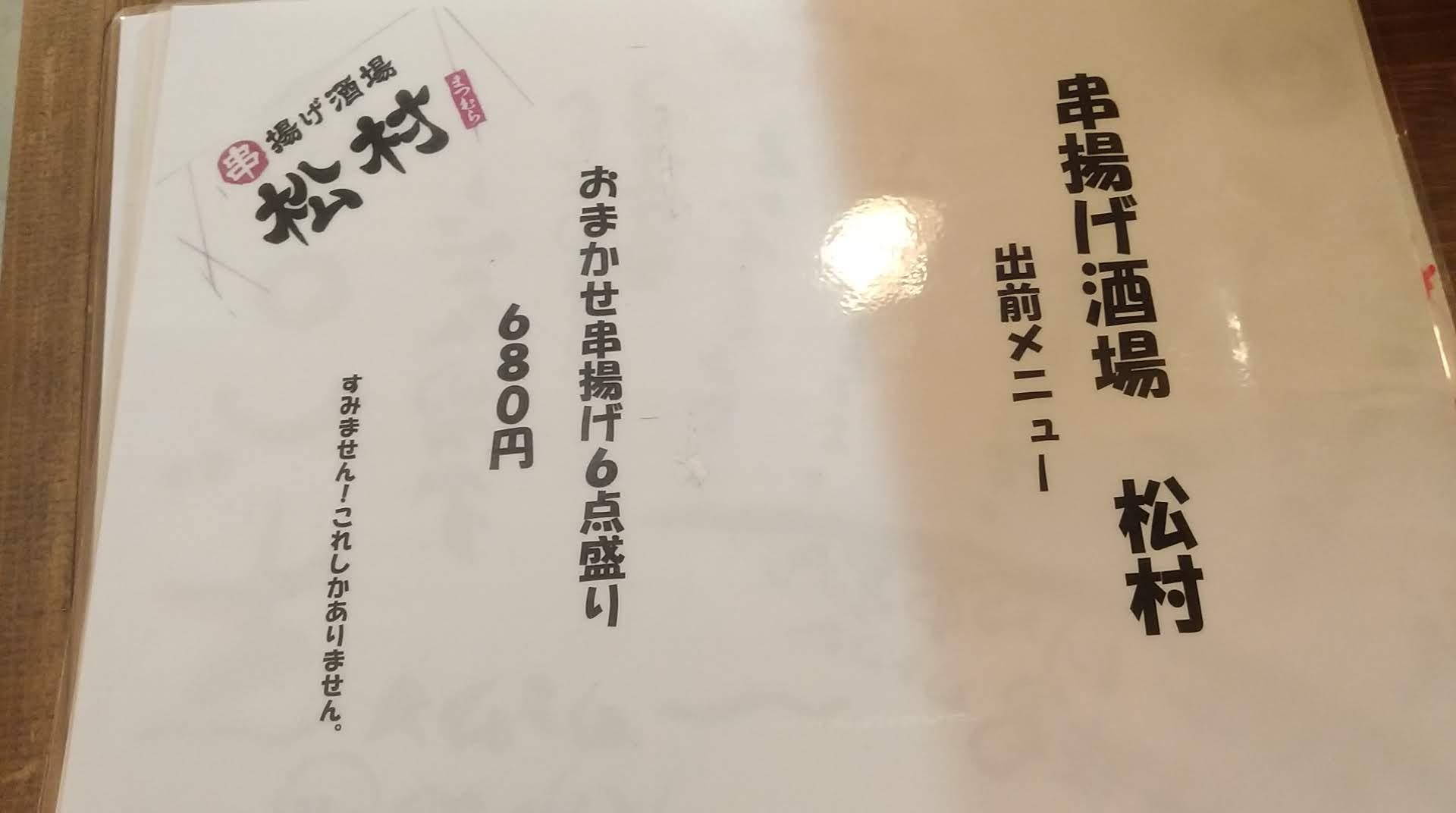 the delivery menu of Muramatsu