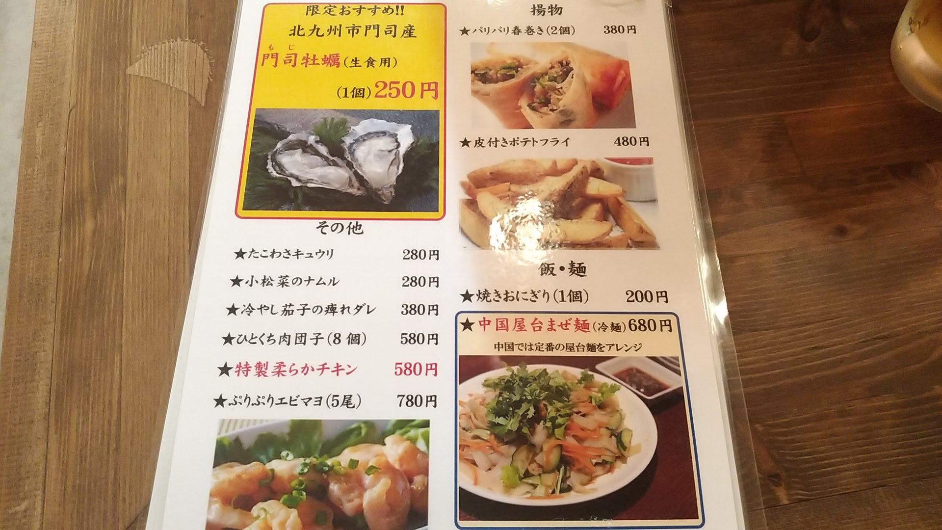 The food menu of Shinka 1