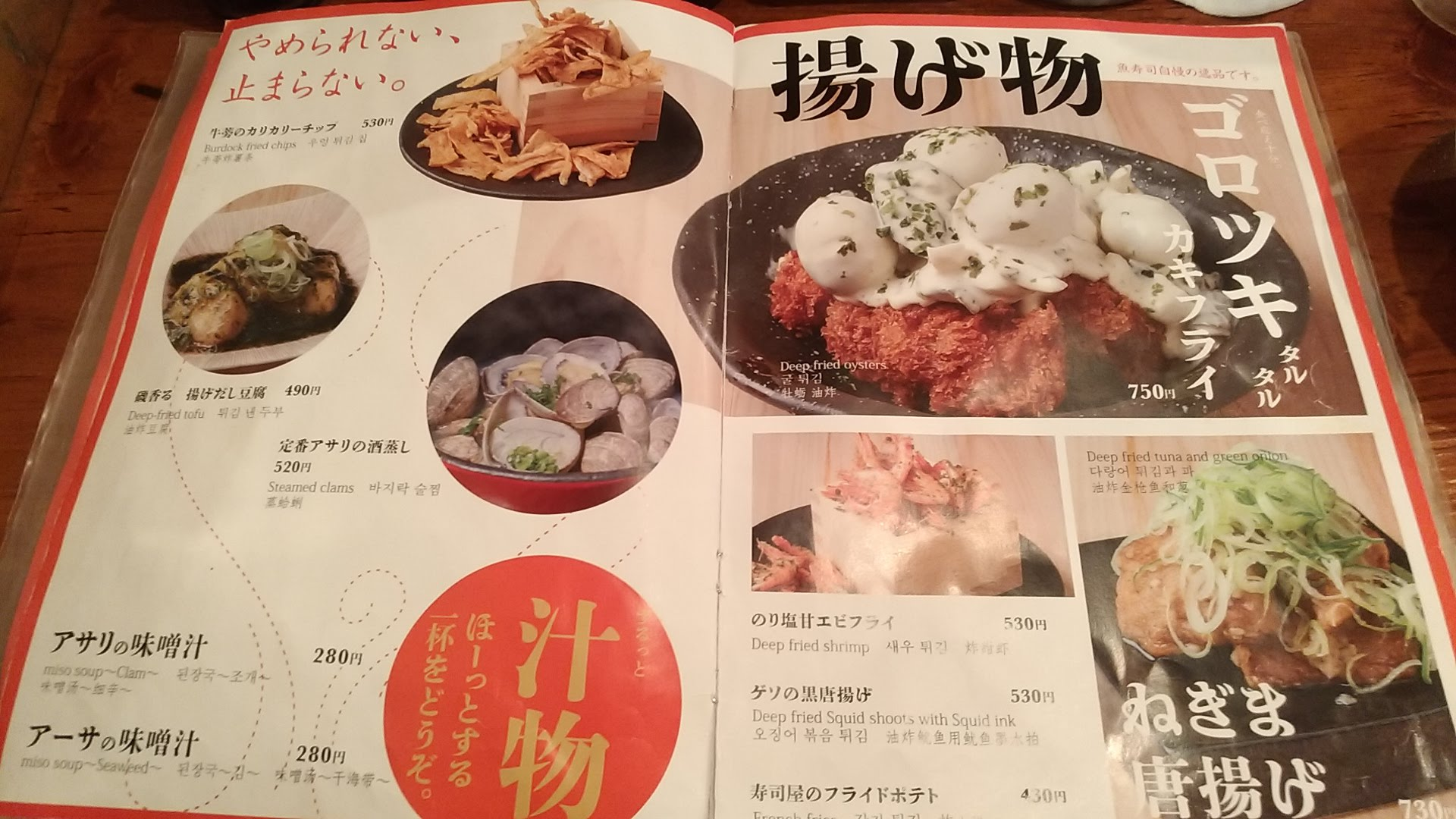 The menu of Sakana sushi 6
