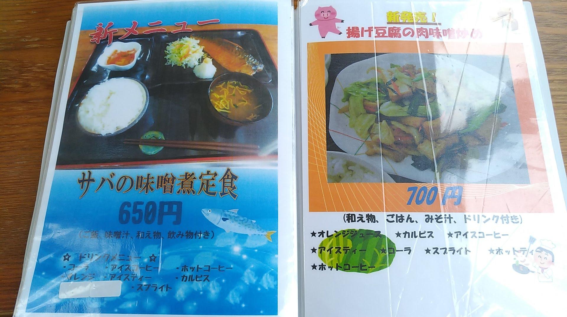 the menu of Pure shokudou 12