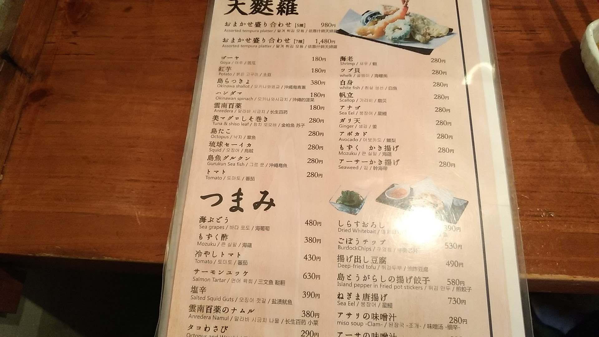 The menu of Sakana sushi 8