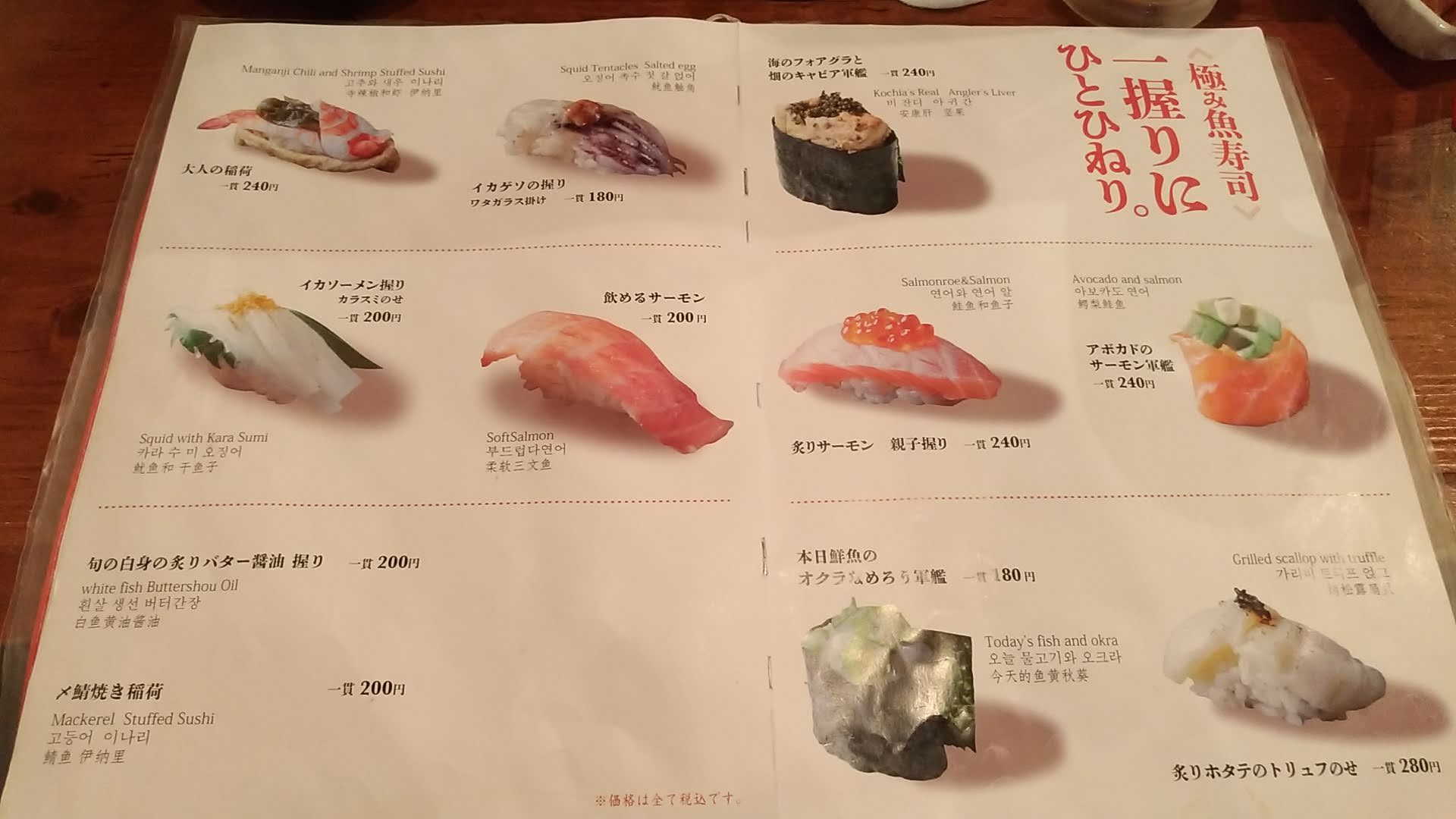 The menu of Sakana sushi 4
