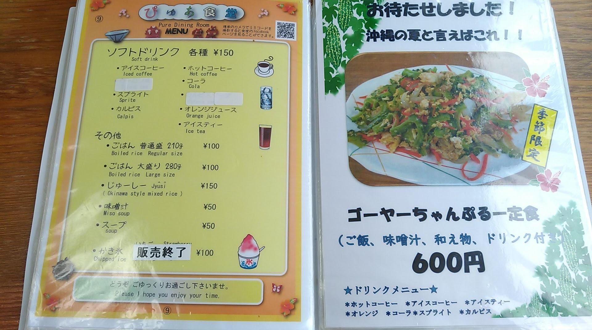 the menu of Pure shokudou 3