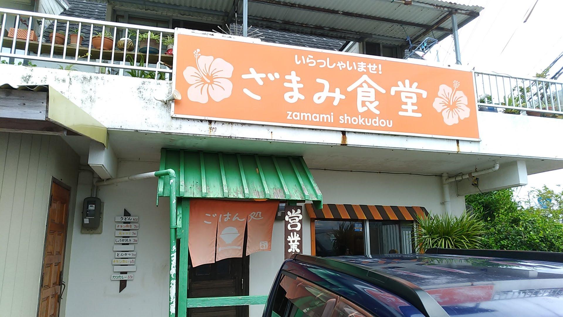 金武町のざまみ食堂はリーズナブルでボリューム満点‼ チキン南蛮が美味い