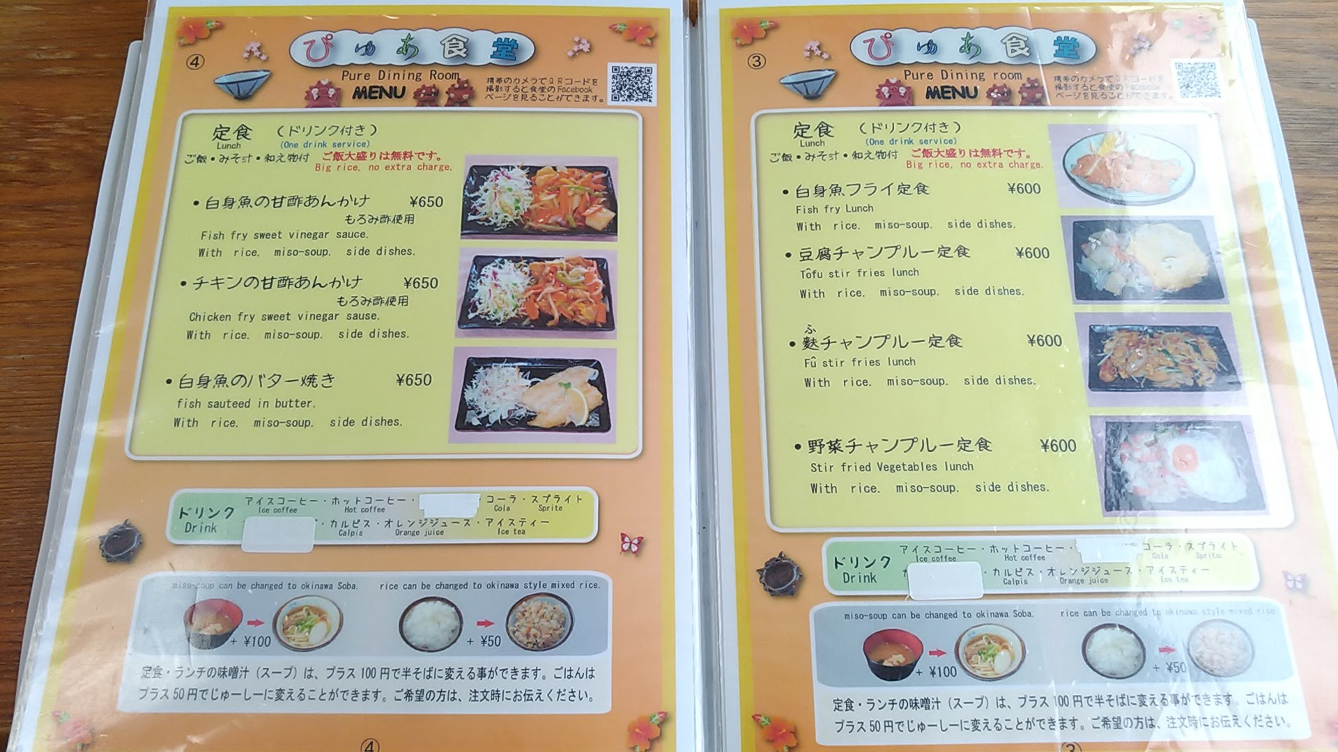 the menu of Pure shokudou 6