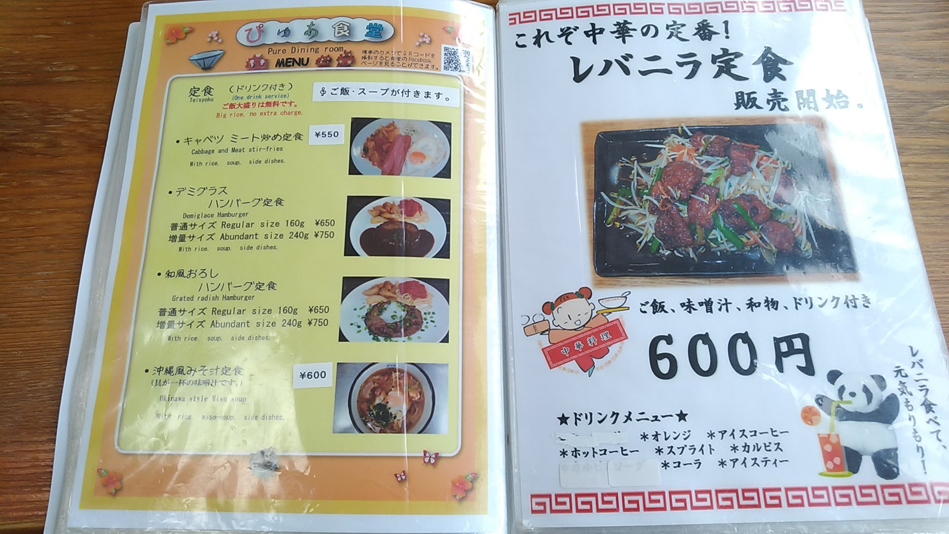 the menu of Pure shokudou 1