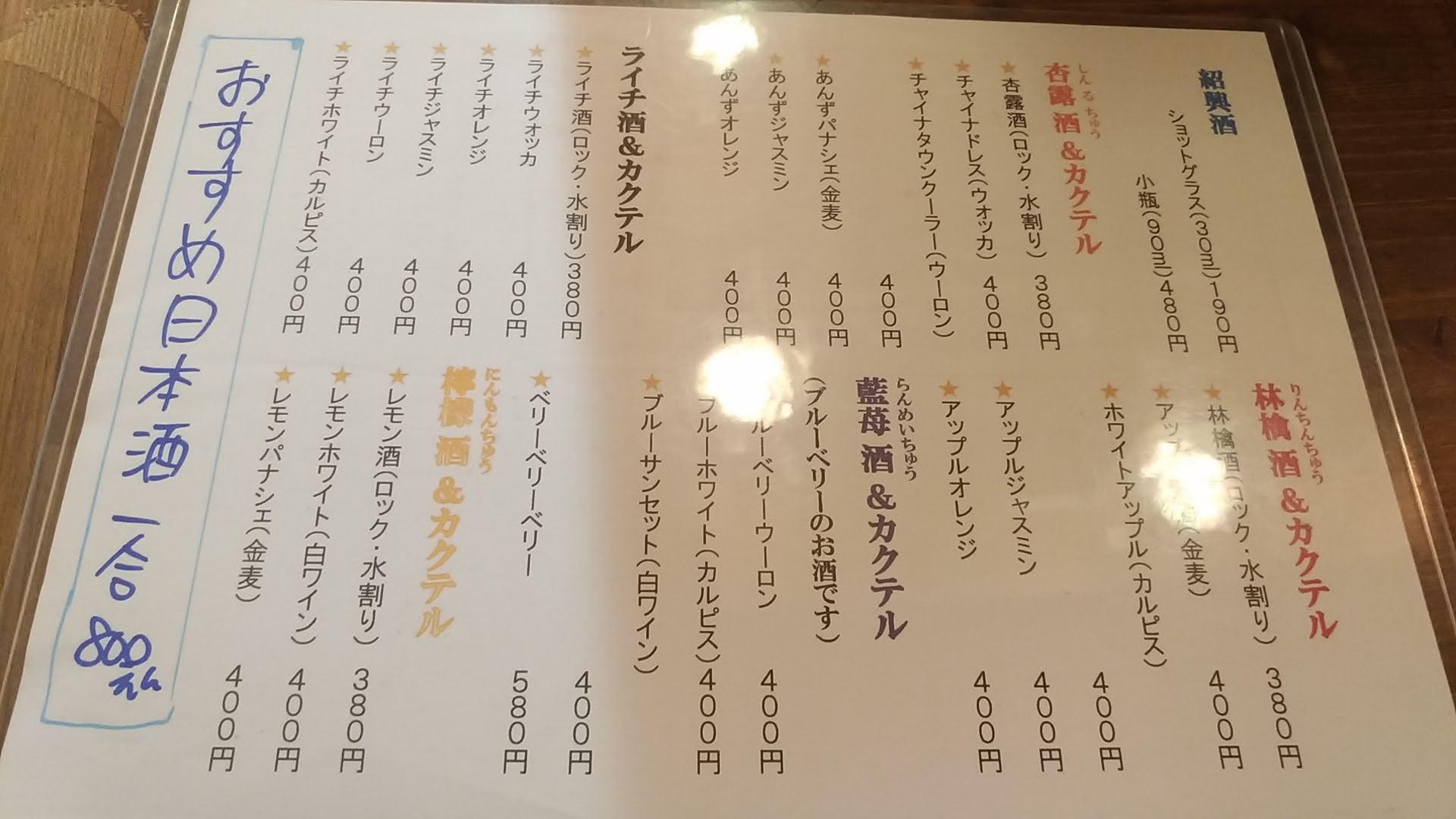 いちまん横丁SHINKAのドリンクメニュー 2