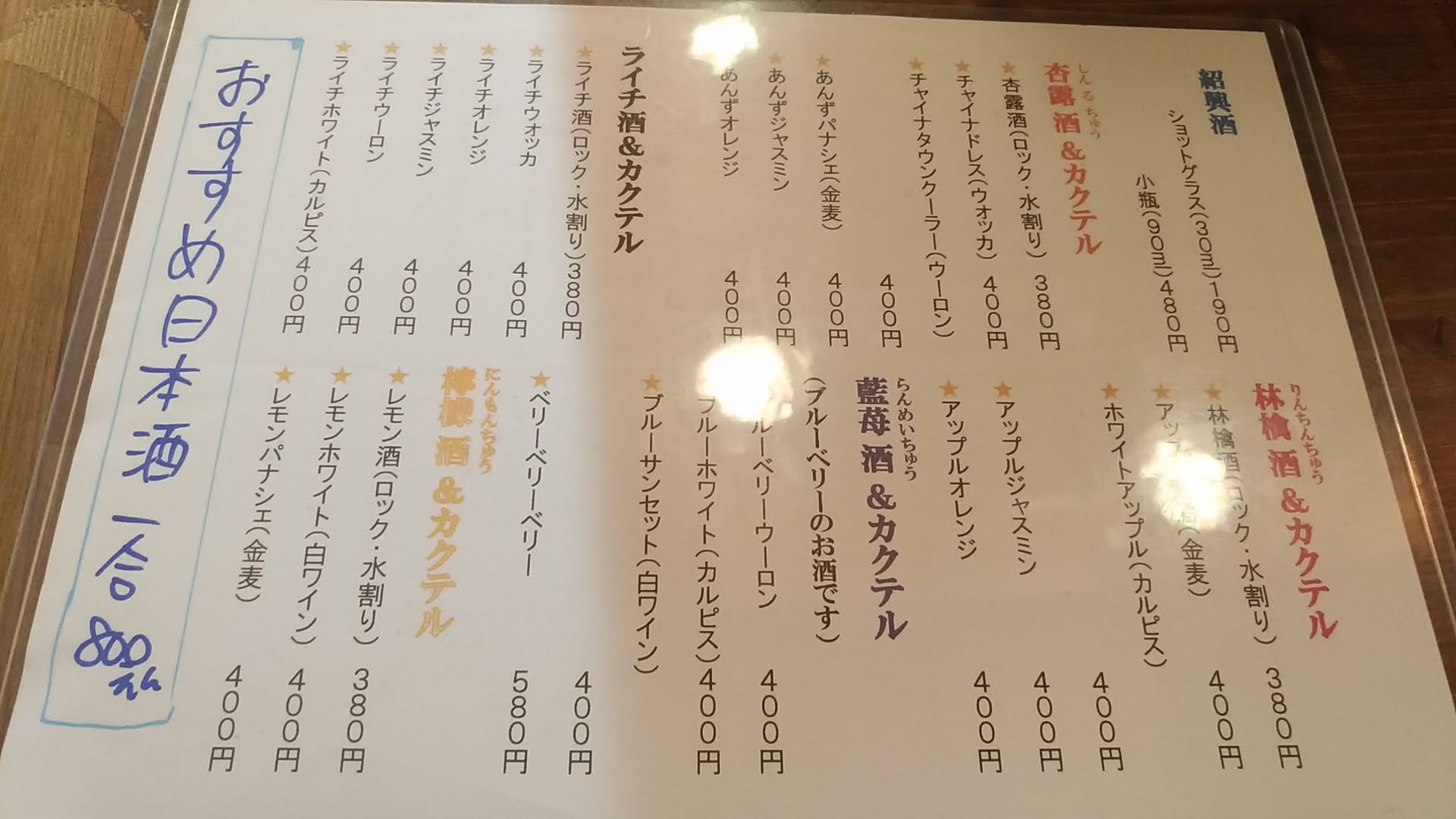 The drink menu of Shinka 2