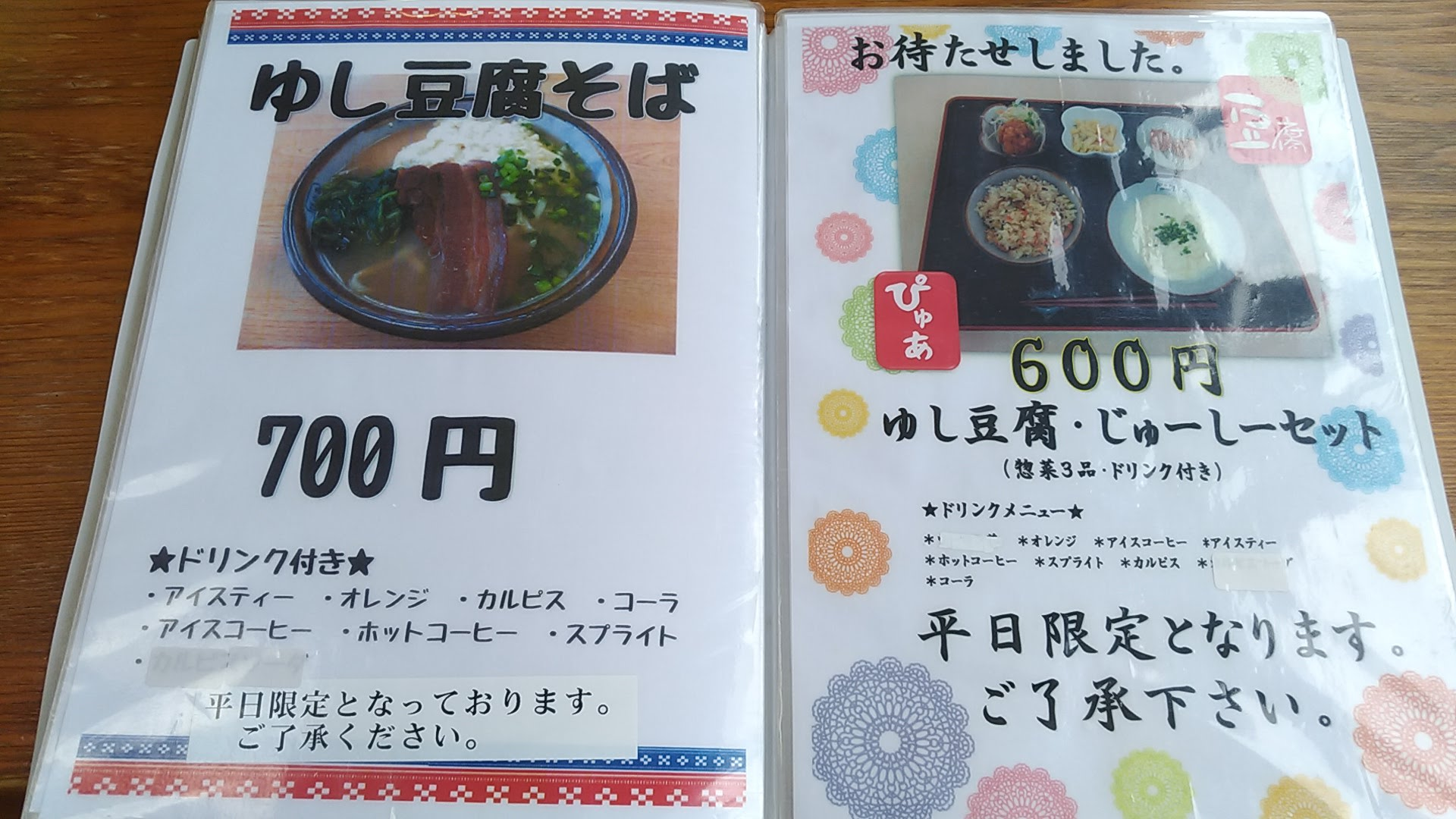 the menu of Pure shokudou 10