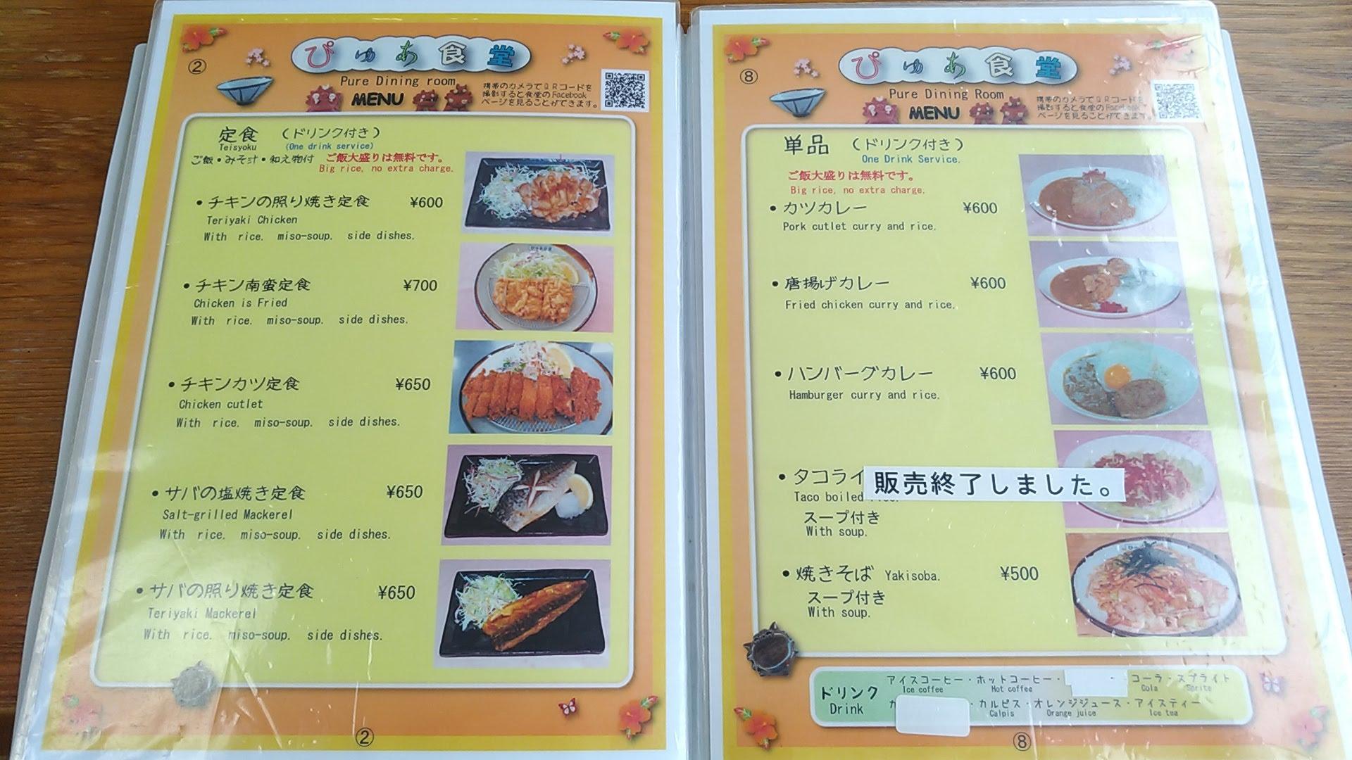 the menu of Pure shokudou 7