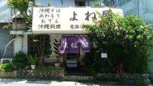 半世紀変わらない味をつなぐ老舗よね屋、泡盛とおでんと沖縄そばが絶品‼