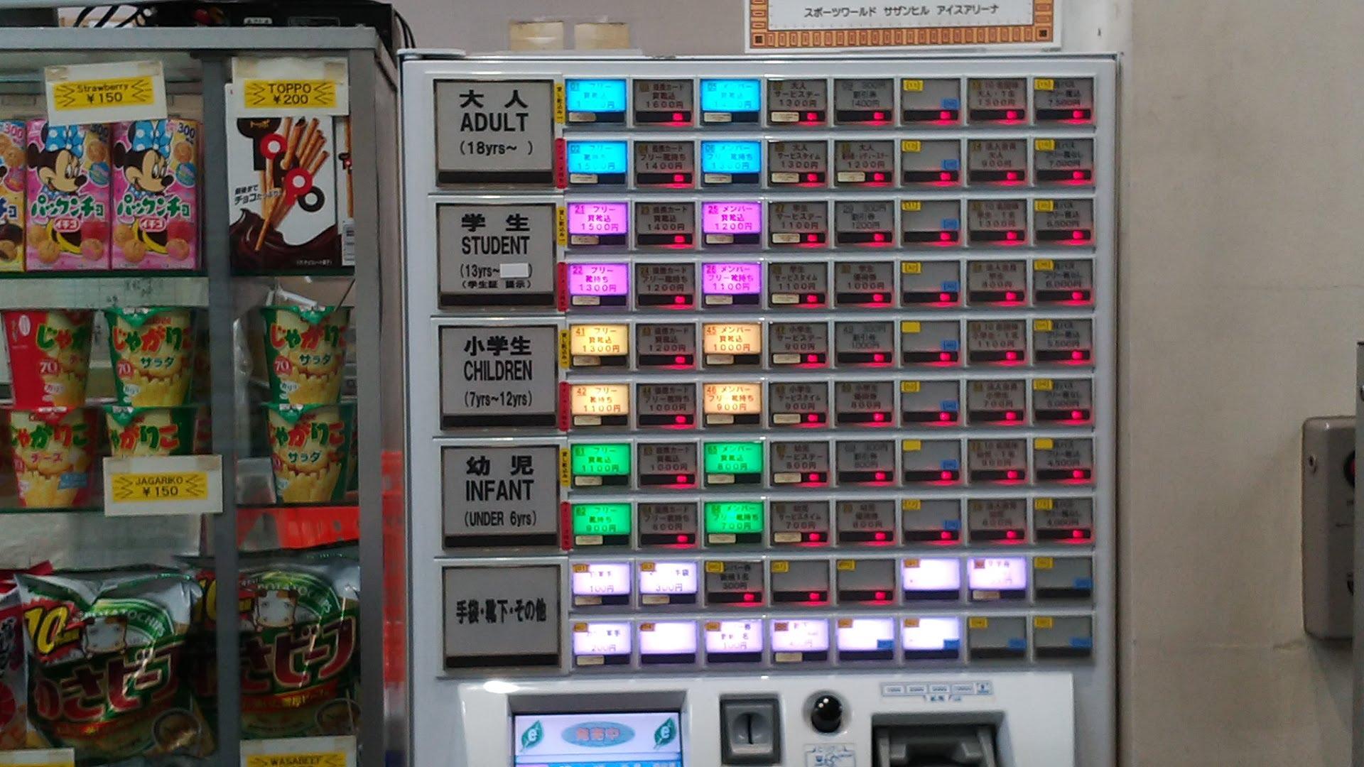アイススケート場の券売機
