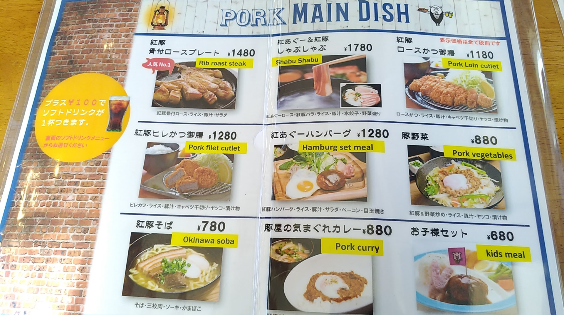 the menu of Okinawa pork village