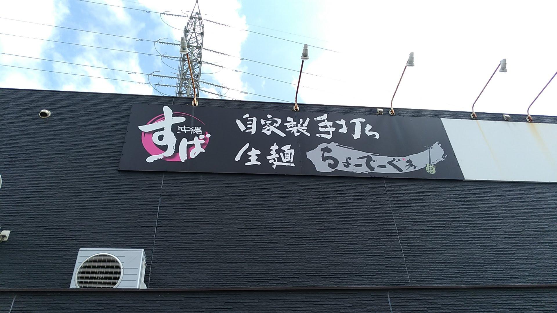 自家製麺と旨味濃厚なスープのおいしい沖縄そばの店「ちょーでーぐぁ」