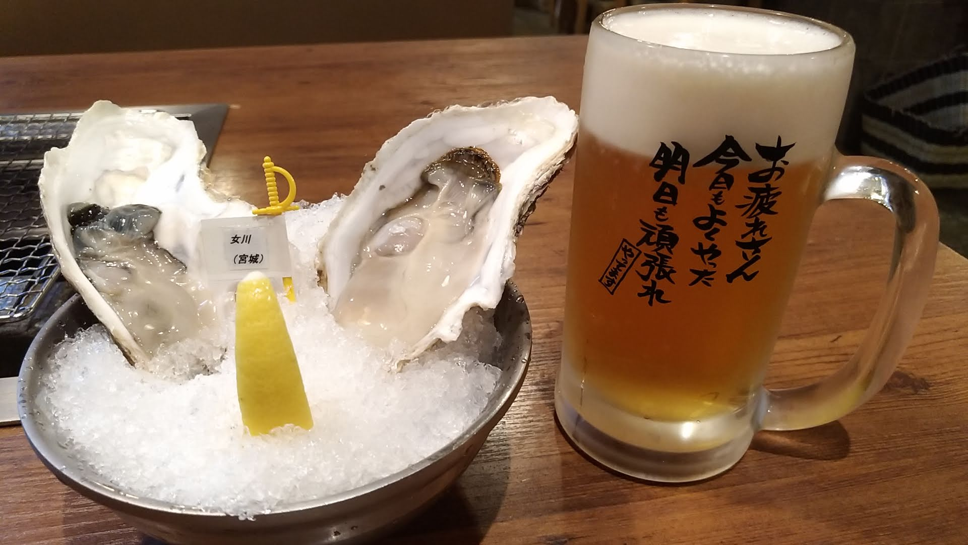 Drink beer with the rich umami of raw oysters