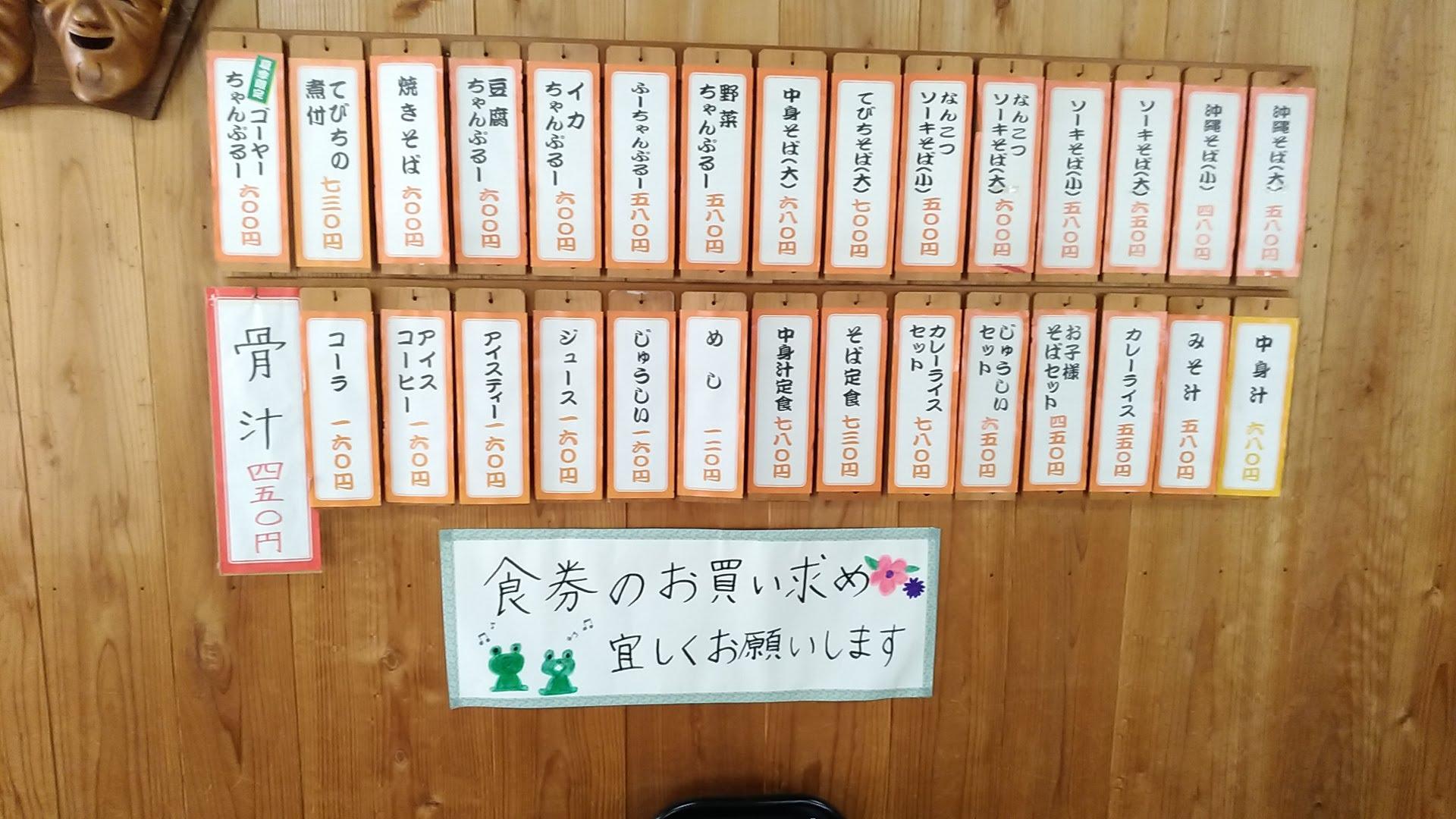 the menu of the Iibaruya