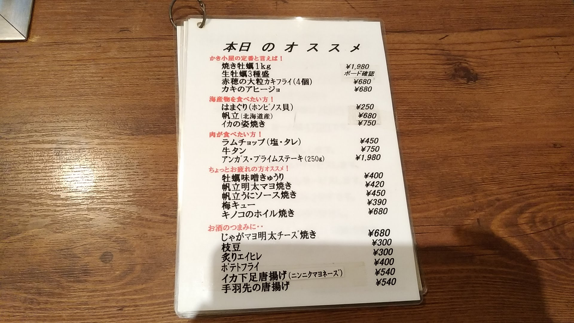 the Oyster Shack recommended food menu