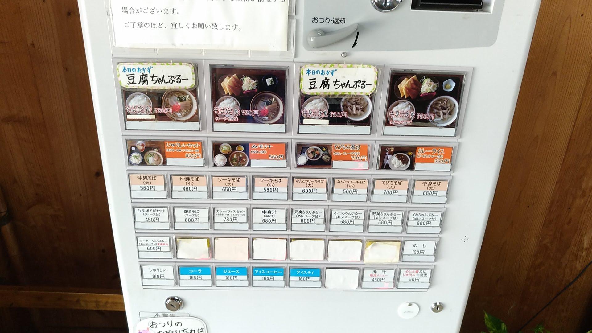 a ticket machine in Iibaruya