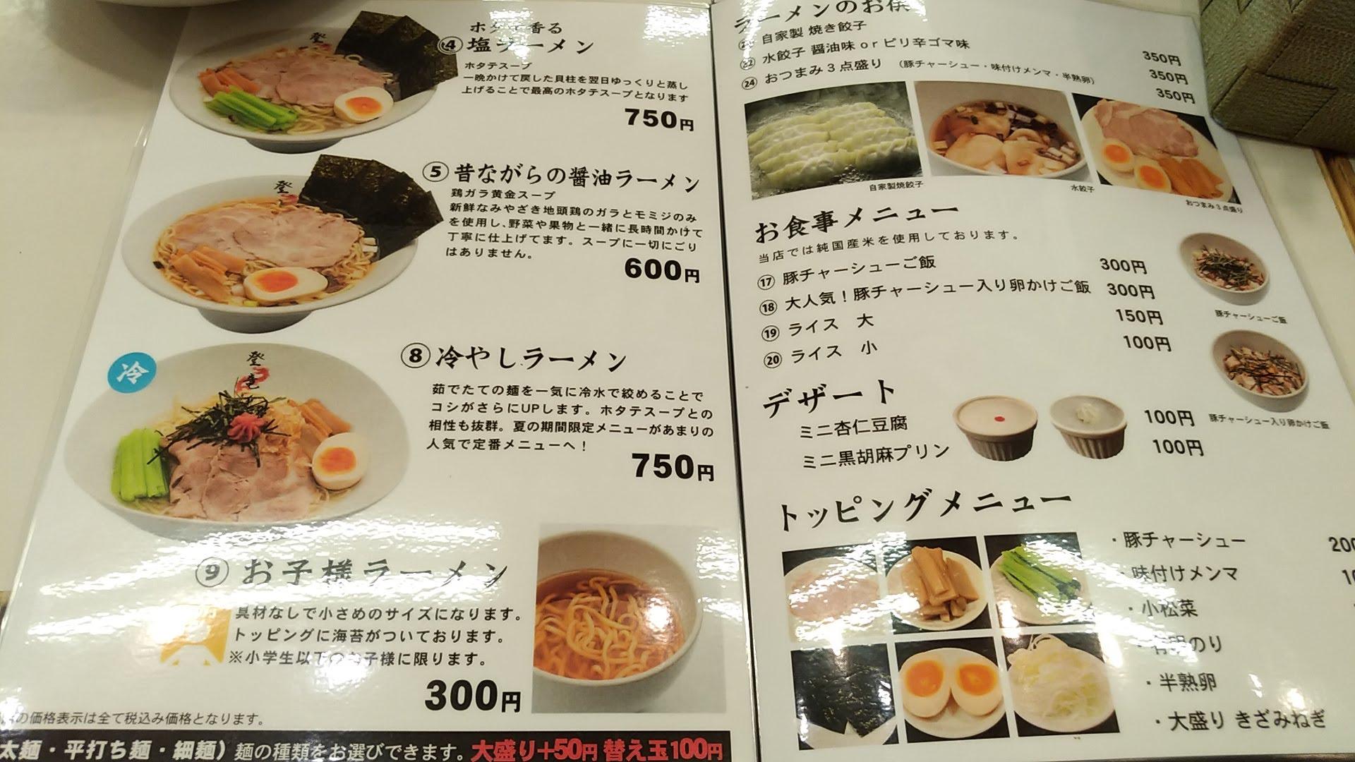the menu for Touryumon 2