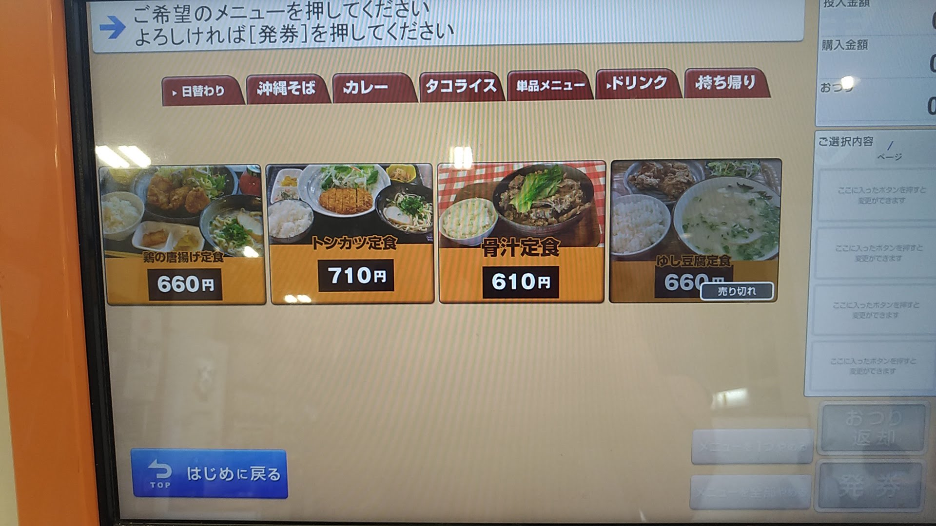 YONAR'S meal ticket machine 2