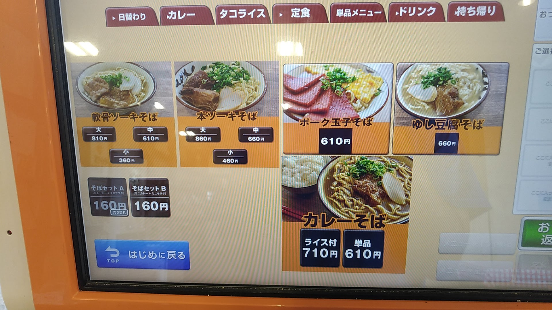 YONAR'S meal ticket machine 1