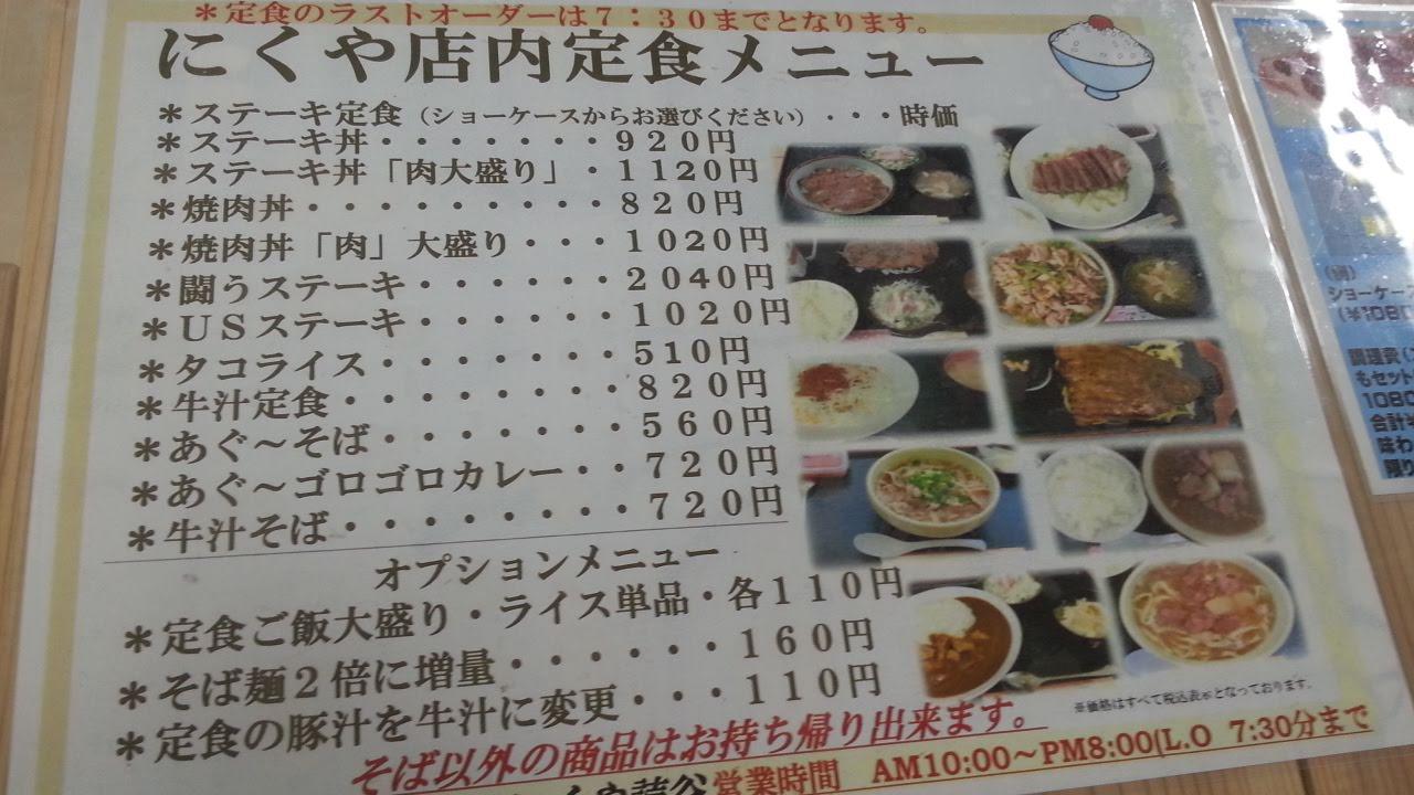 the menu for Nikuya 1