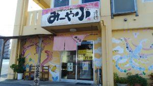 沖縄そばもみそ汁もうまい‼ 豊見城市のみーや小