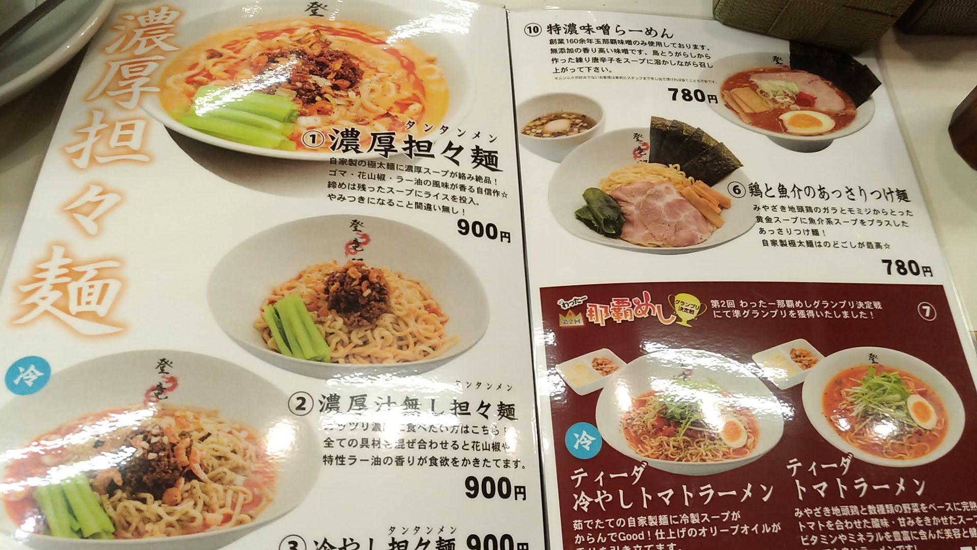 the menu for Touryumon 1