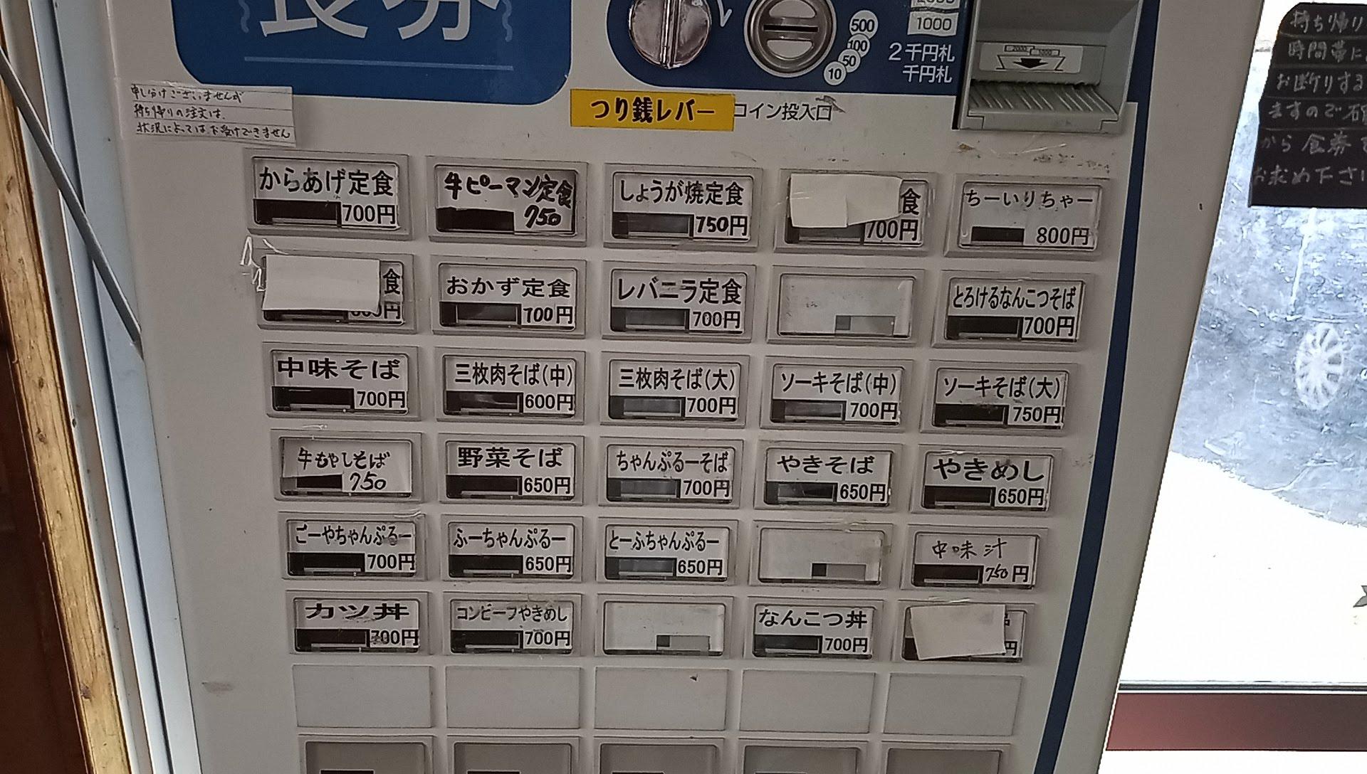ちゃんぷるー食堂の食券機