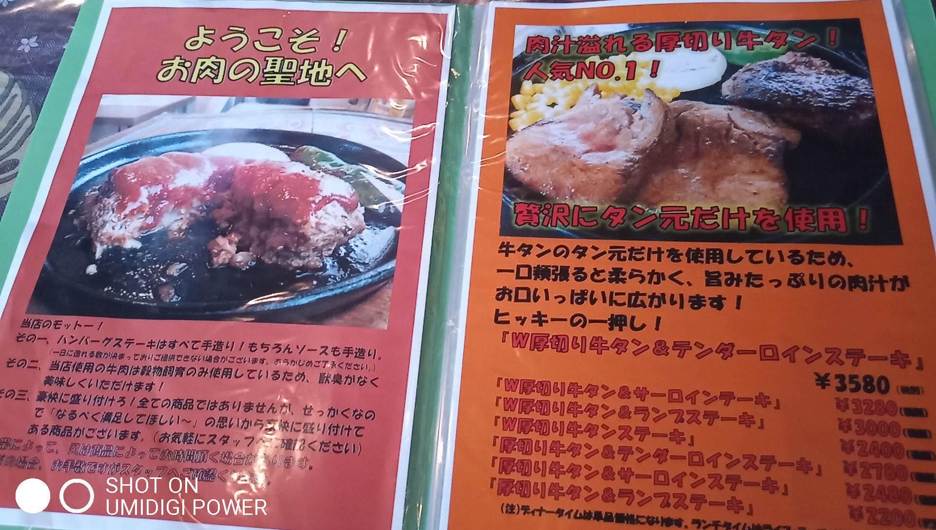 the menu of Meat Bar Hikiy's 0