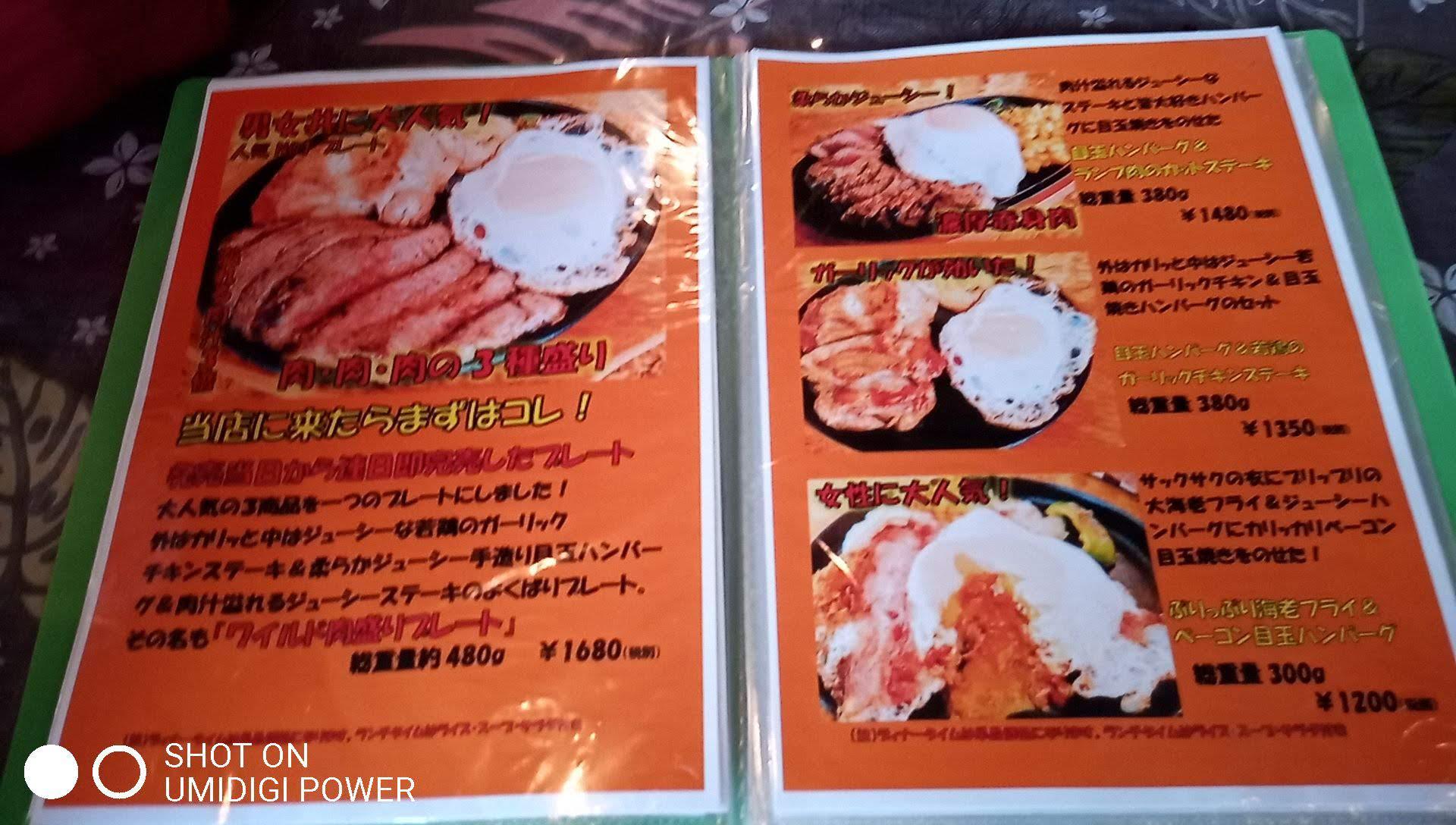 the menu of Meat Bar Hikiy's 2