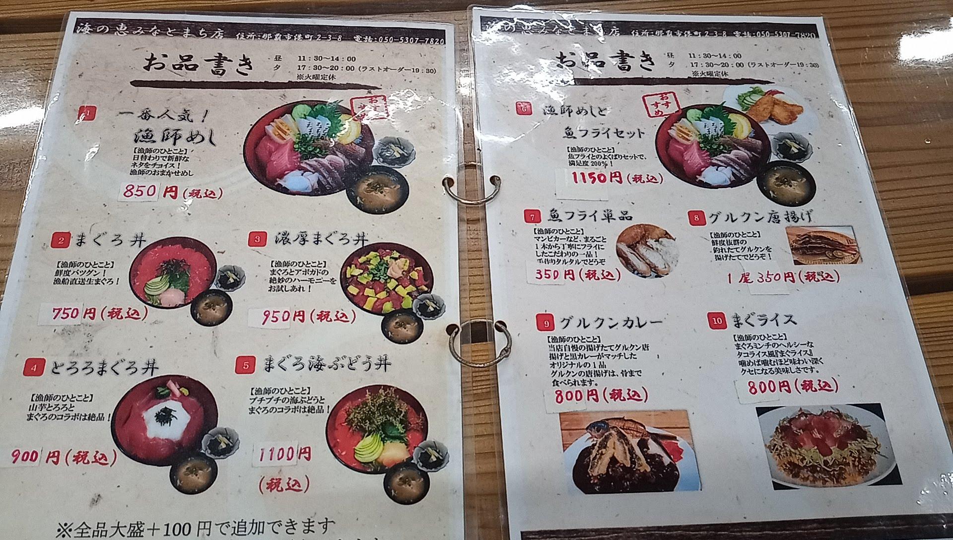 the menu of Umi no Megumi 1