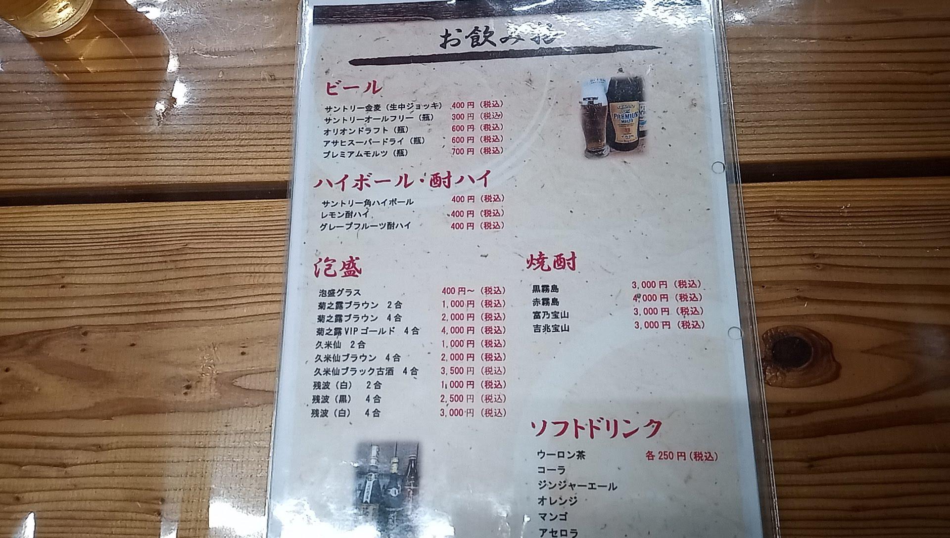the drink menu of Umi no Megumi