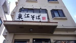 ツルツル食感の自家製生麺とかつお出汁スープがおいしい東江そば