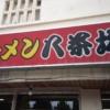 ラーメンも定食も骨汁もうまい‼ 沖縄市の八茶坊