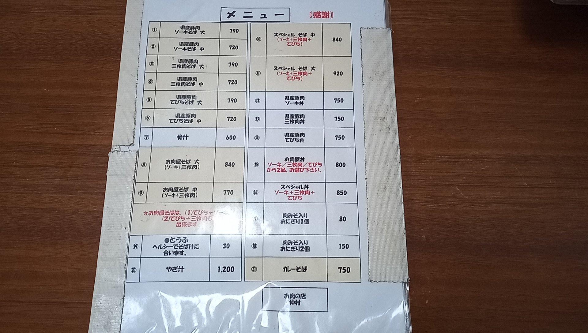 the menu of Meat shop Nakamura