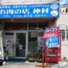 お肉たっぷりでボリューム満点の沖縄そば‼お肉の店仲村
