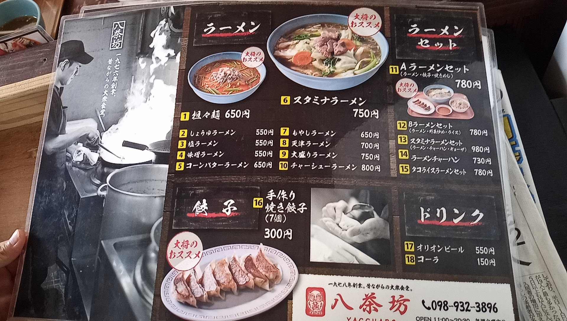the menu of Yacchabou 2
